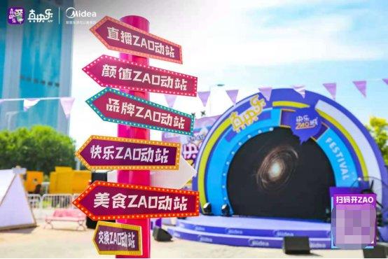 """""""真快乐""""2021超乐音乐节来袭 打卡""""快乐ZAO城""""市集免费兑门票"""