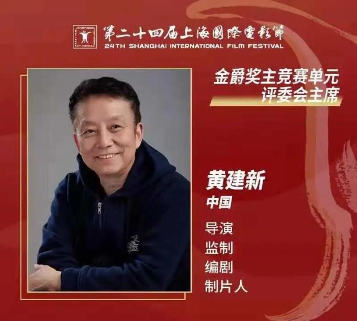 导演黄建新 上海国际电影节组委会供图