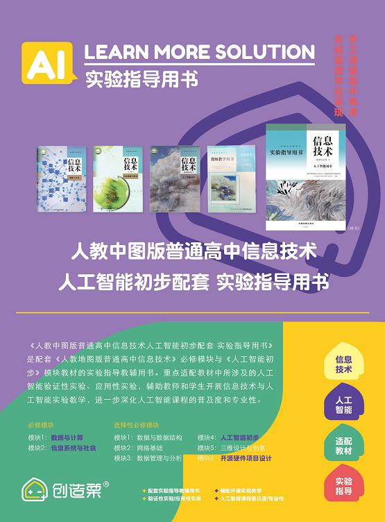 威盛创造栗发布全国高中新课标产品:人工智能实验箱