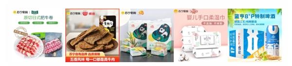 苏宁快消五大自有品牌迎战618 今年将突破2000个SKU