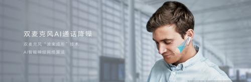 荣耀Earbuds 2 SE发布 32小时超长续航主动降噪耳机首销优惠来袭