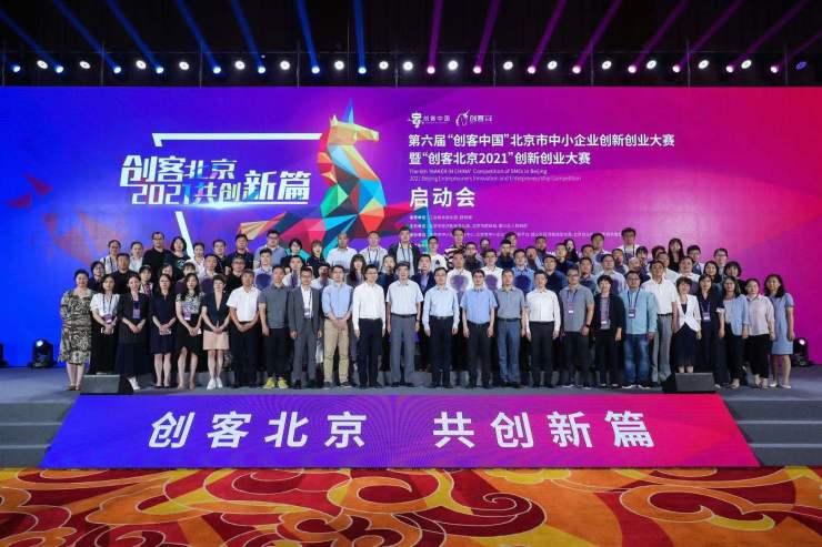 """京东联合""""创客北京2021""""举办数字化服务专项赛 激发中小企业创新创业潜力"""