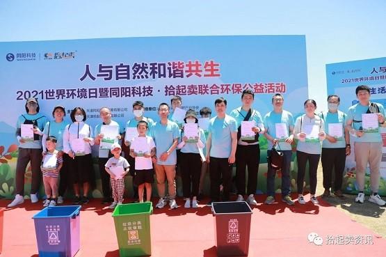 """""""人与自然和谐共生"""" 2021世界环境日暨同阳科技·拾起卖联合环保公益活动顺利举行"""
