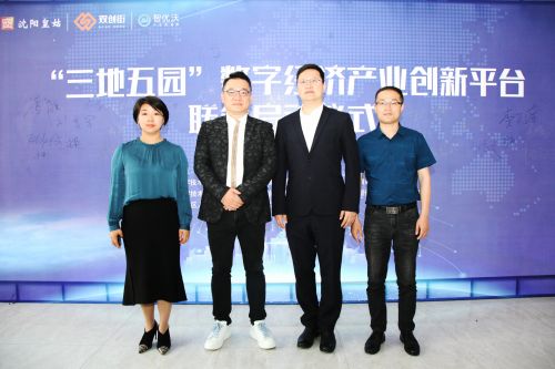 喜推科技集团与沈阳数字经济产教融合创新服务平台成功签约