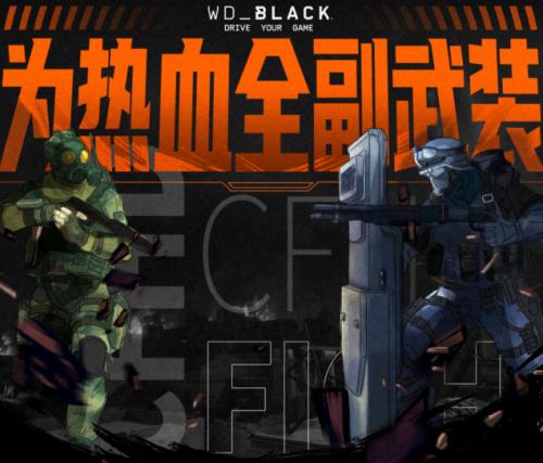 携手腾讯游戏CFHD,WD_BLACK P10 CFHD限量版游戏硬盘强势来袭
