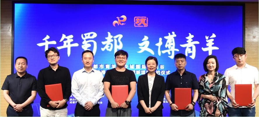 优质项目与少城国际文创谷成功签约