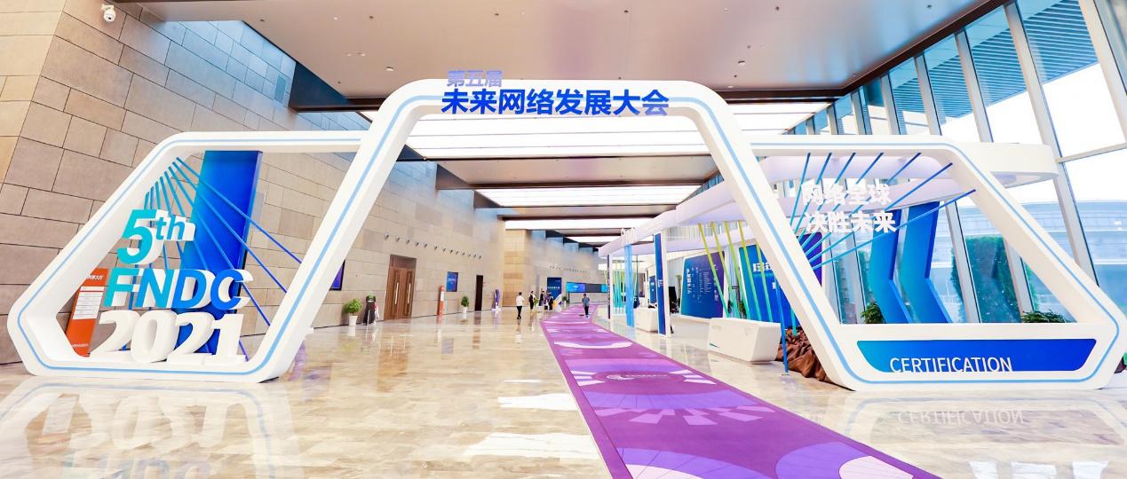 新华三亮相未来网络发展大会 共启国家重大科技基础设施(CENI)开放合作
