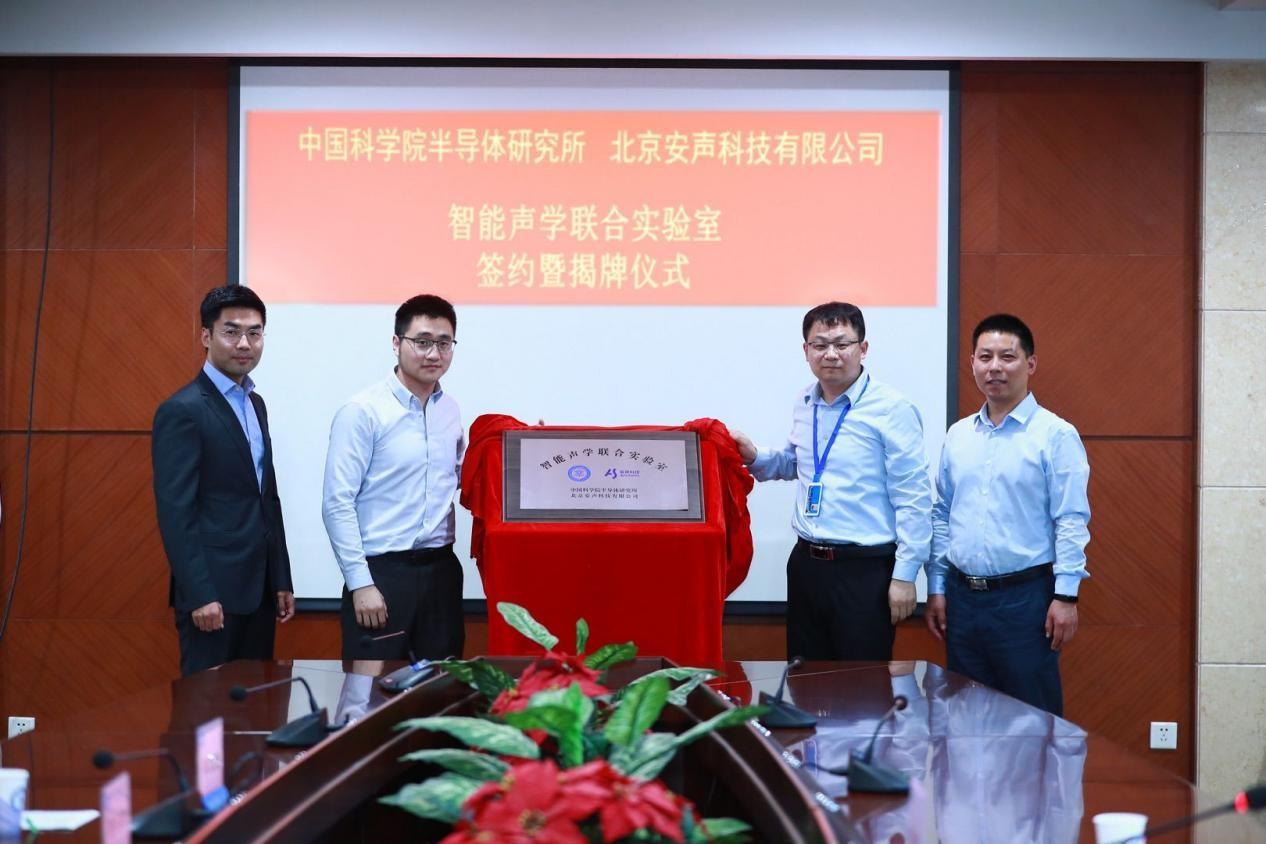安声携手中国科学院半导体所共建智能声学联合实验室,共创智能声学领域创新突破