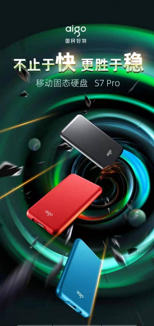 aigo S7 PRO移动固态硬盘,既高效又稳定,打造消费者放心的产品
