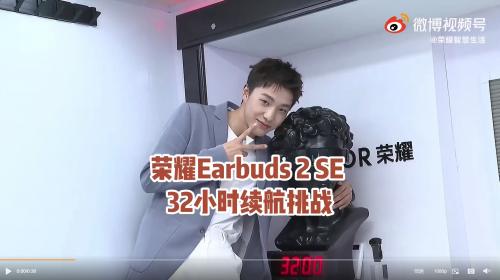 张欣尧挑战成功!32小时不断电荣耀Earbuds 2 SE将开启首销