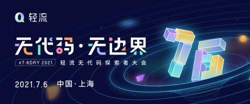2021轻流无代码探索者大会举办在即,盛邀您前来参与