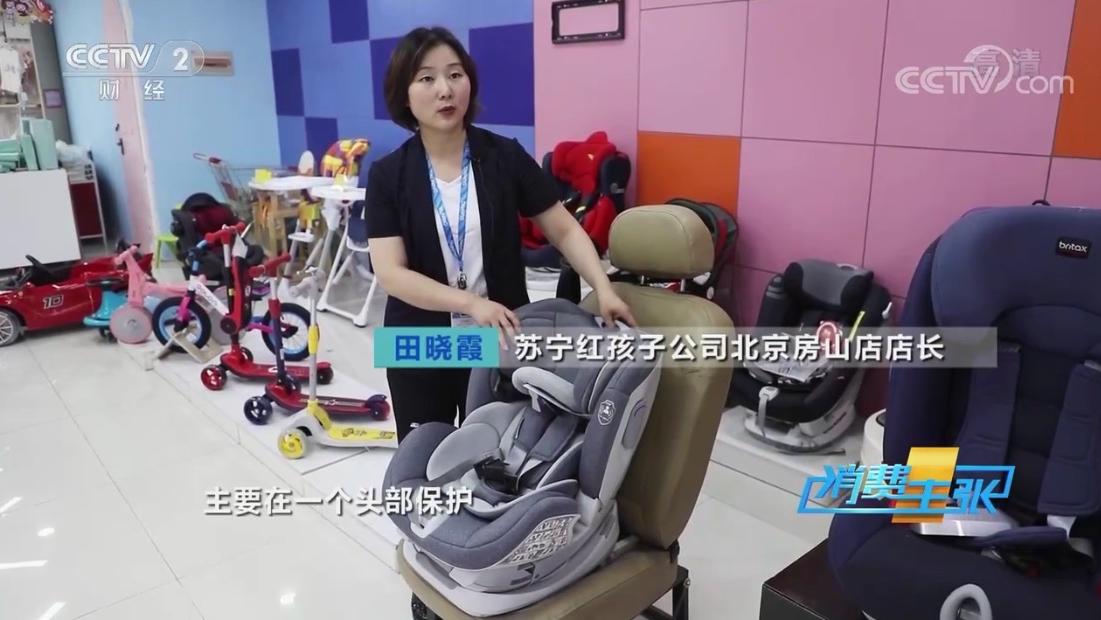 """苏宁联手""""宝贝第一""""打造618爆款,儿童安全座椅销量激增获央视点赞"""
