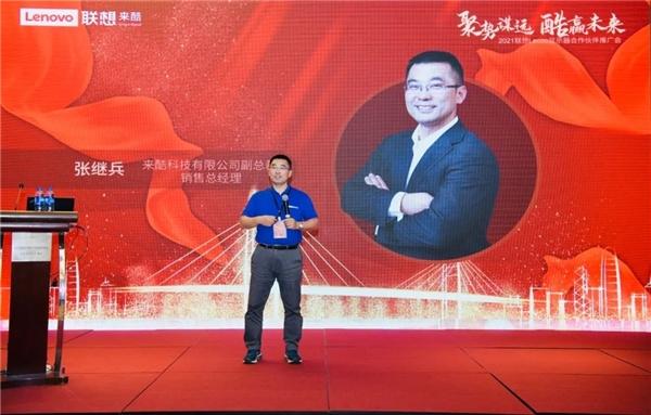 创新智慧零售,助力行业发展,联想Lecoo显示器合作伙伴大会南京收官