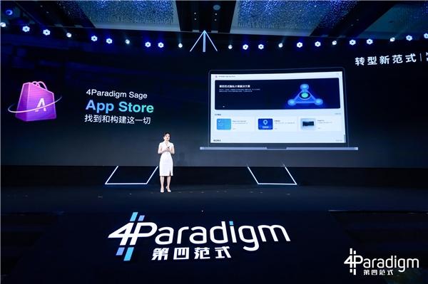 第四范式发布Sage AIOS 2.0及智能应用市场Sage App Store