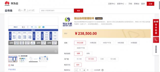"""致远互联协同管理产品获华为云""""严选自营""""认证"""