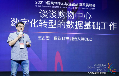 数衍科技王占宏:消费者数据建设是购物中心数字化转型的基础