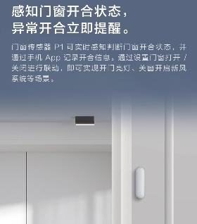 Aqara 门窗传感器 P1发布:5年超长续航,价格惊喜!