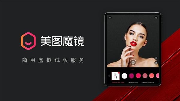 美妆产业迎来高速发展期,美图公司多维度助力品牌实现突围