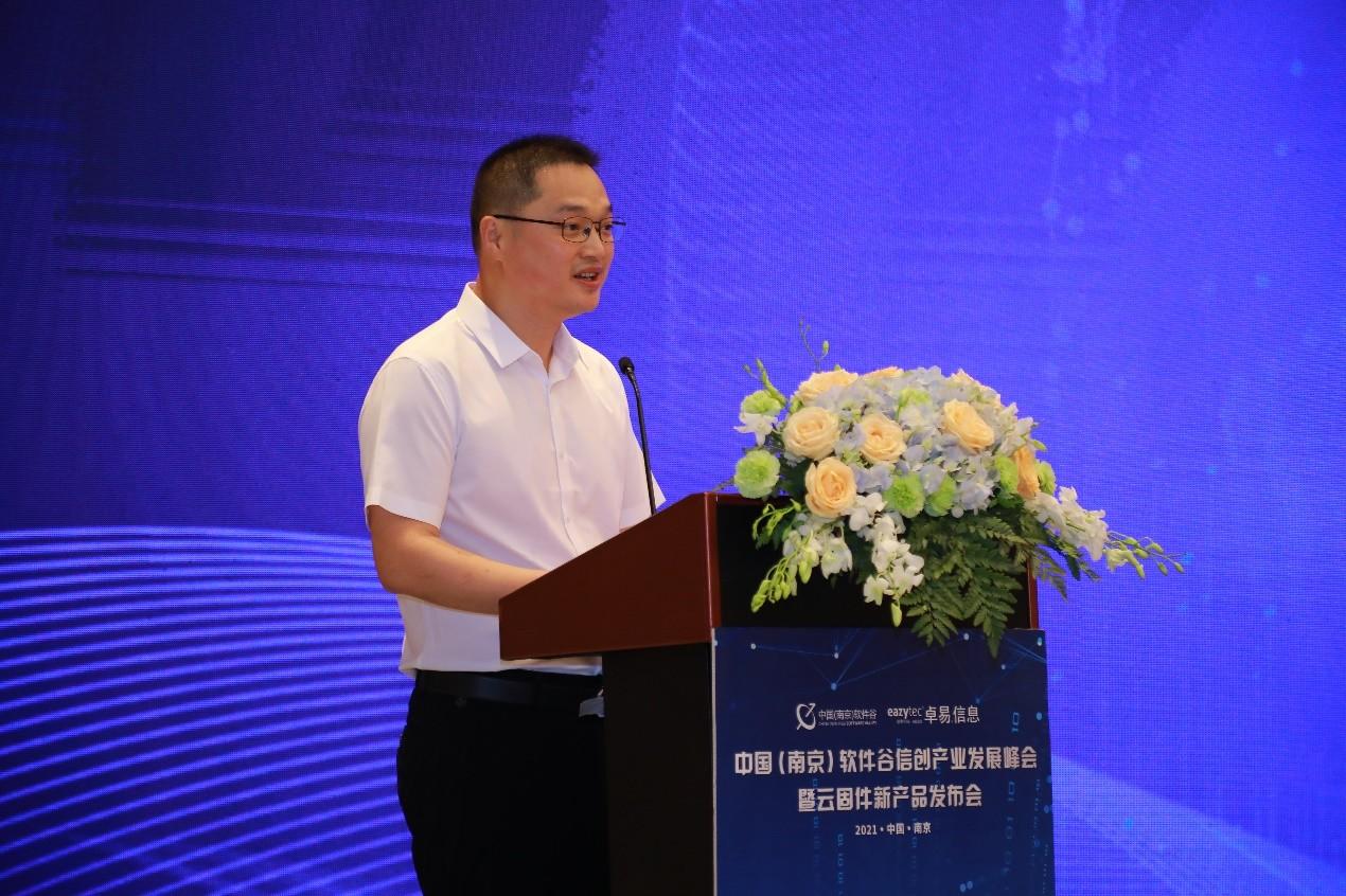 卓易信息百敖软件系统固件核心框架和产品—ByoCore 2.0在中国(南京)软件谷信创产业峰会上正式发布