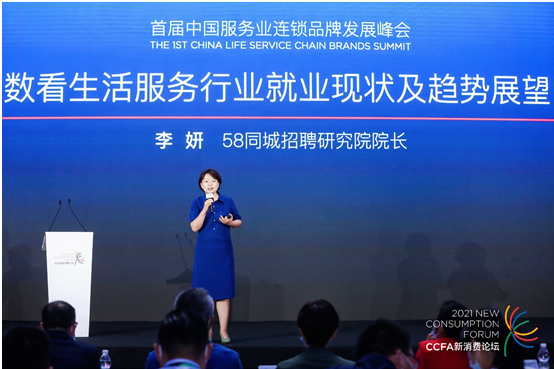 首届中国服务业连锁品牌发展峰会在沪召开 58同城招聘研究院院长李妍解读就业指数