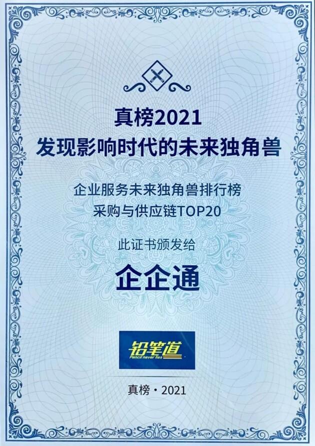 企企通荣获采购供应链TOP20和大中华区数字化服务杰出品牌等三项大奖