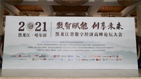 数字改革提升产业竞争力,领先未来亮相黑龙江省数字经济高峰论坛