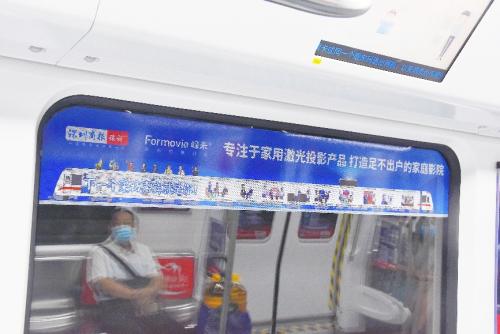 """专业品质见证深圳速度 峰米科技登陆深圳地铁""""掌门访谈号""""主题列车"""