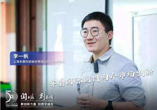 出席上海创新创业青年50人论坛,禾赛科技CEO李一帆分享创业情怀