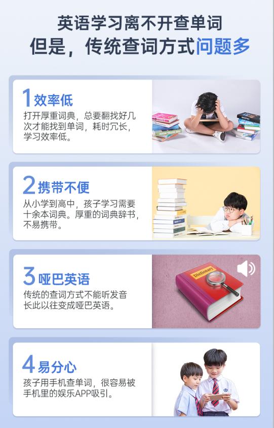 学英语就用优学派词典笔P6,特有学习智能眼,远近大小都能查!