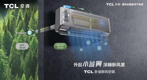 重塑健康睡眠环境 TCL卧室新风空调聚焦卧室睡眠场景
