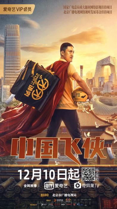 《中国飞侠》海报