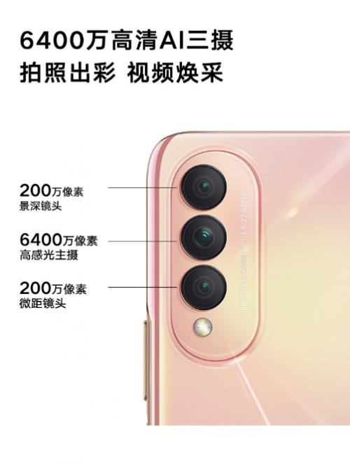 荣耀X20 SE发布并开启预售,2000元内高屏占比手机