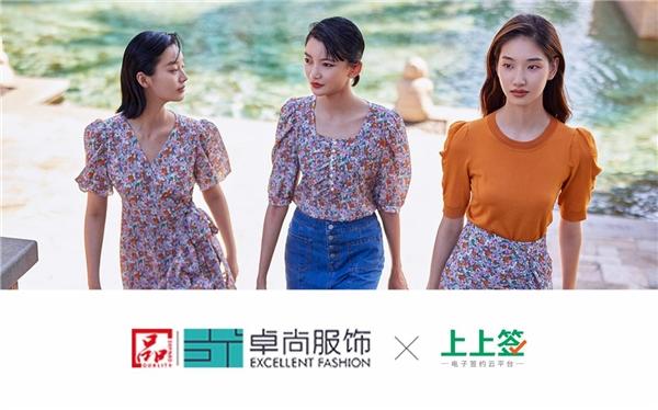支持时尚产业创业者,上上签助卓尚服饰搭建供应链平台