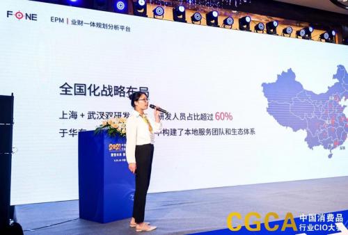FONE 亮相2021中国消费品行业CIO大会 探讨业财数字化转型