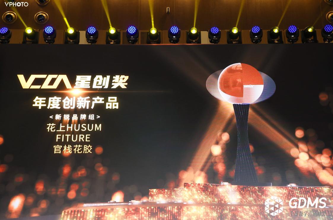 GDMS全球数字营销峰会圆满落幕,FITURE魔镜荣获年度创新产品大奖