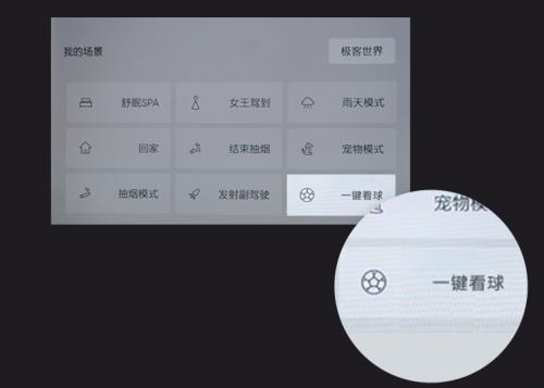 """高合HiPhi X""""一键看球""""场景卡的幕后""""黑科技""""揭秘"""