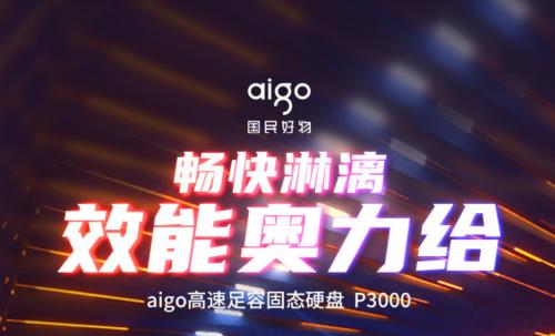 文能C4D,武能电竞吃鸡,aigo(爱国者)P3000固态硬盘溜到飞起!