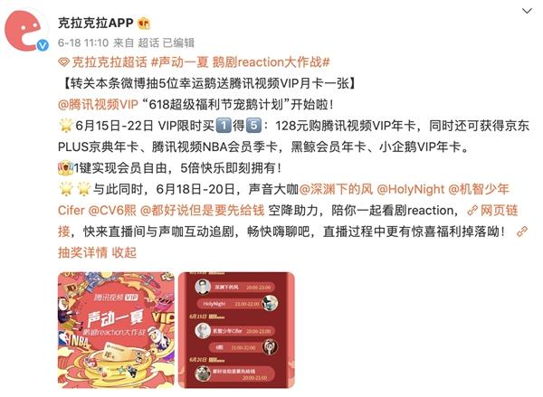 克拉克拉x腾讯视频VIP发起鹅剧reaction大作战,玩转品牌花样营销