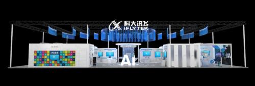 2021世界人工智能大会即将举办,科大讯飞受邀携最新科技成果亮相