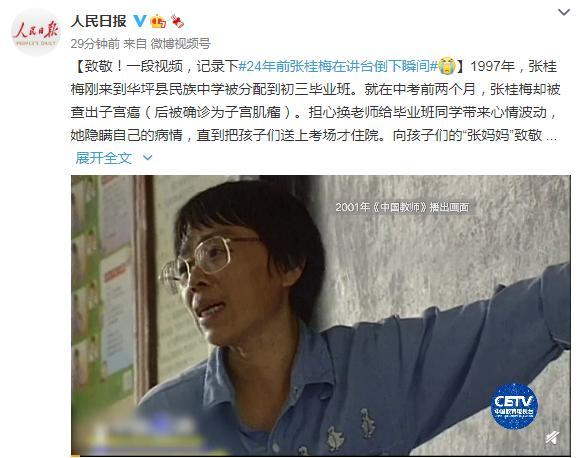 致敬!一段视频,记录下24年前张桂梅在讲台倒下瞬间
