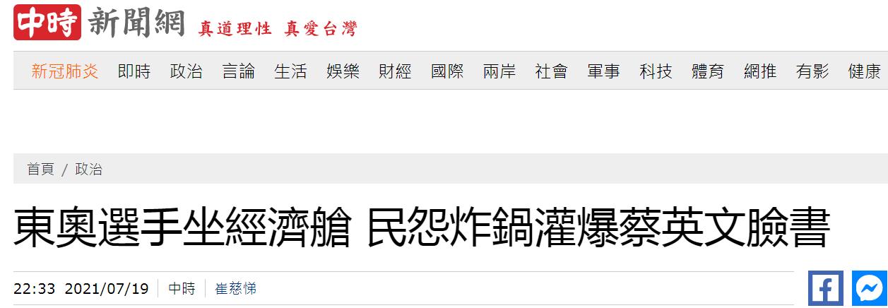 台湾东奥选手坐经济舱、官员搭商务舱 蔡英文道歉