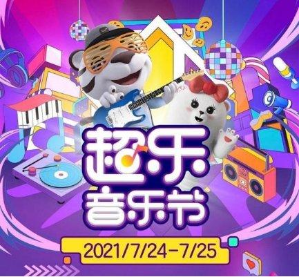 """2021超乐音乐节 """"真快乐""""陪你一起点燃夏日激情"""