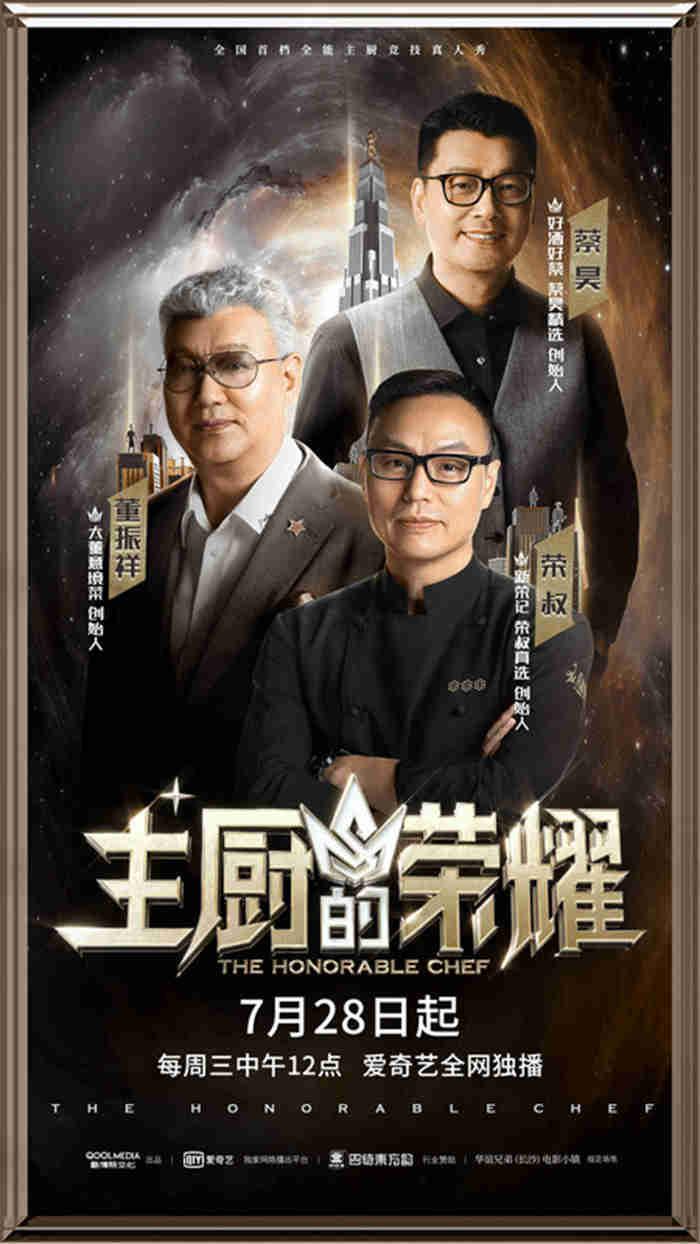《主厨的荣耀》海报。