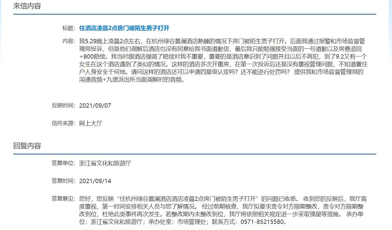 """浙江省文化和旅游厅回复""""住酒店凌晨2点房门被陌生男子打开 """"相关来信。来源:浙江政务服务网"""